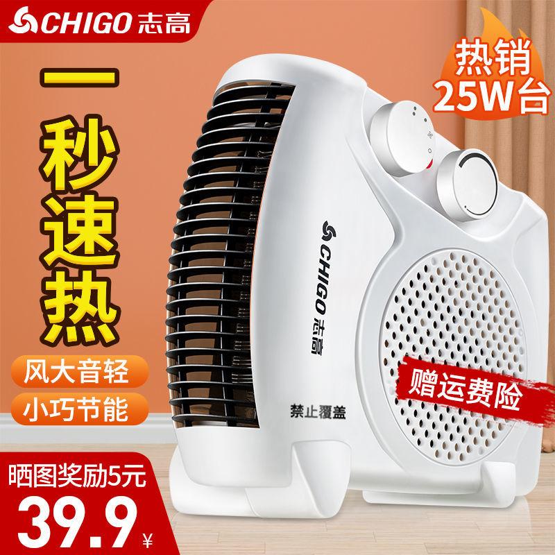志高取暖器电暖风机家用电暖气小太阳电暖器办公室节能省电小型白