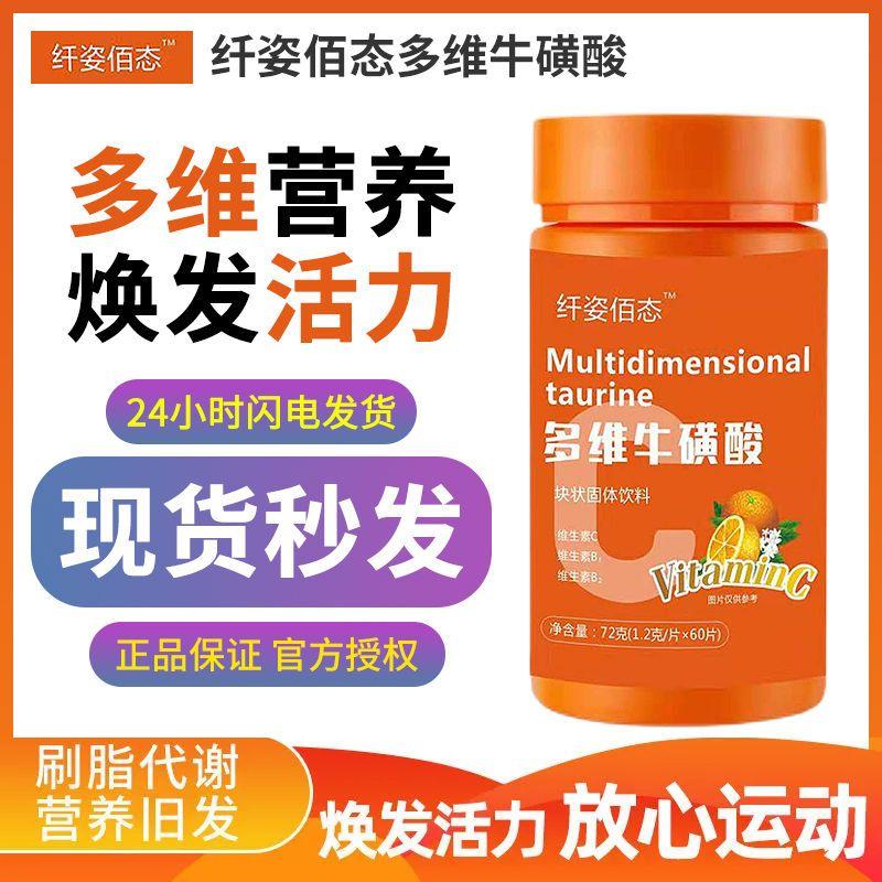 多维牛磺酸片60粒/瓶维生素C复合B族维生素咀嚼片多种维生素b1b2
