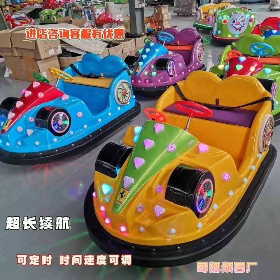 大型冰上户外广场公园双人儿童电动发光发亮碰碰车电动玩具车