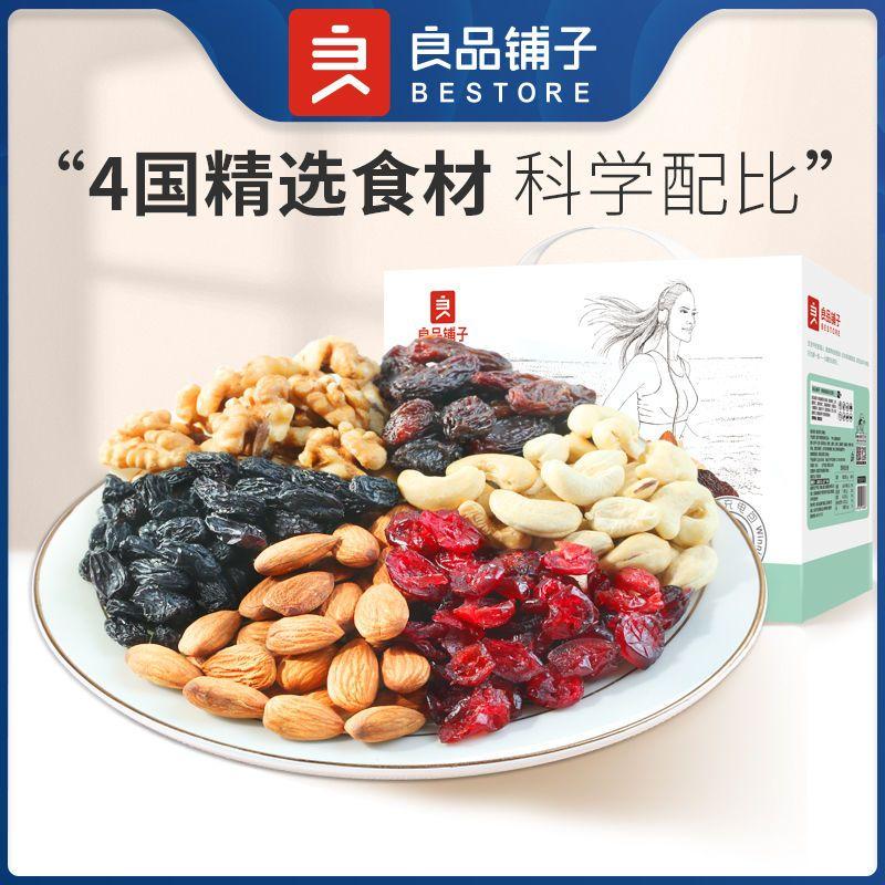 良品铺子每日坚果750g/30包干果大礼包营养健康网红零食小吃批发