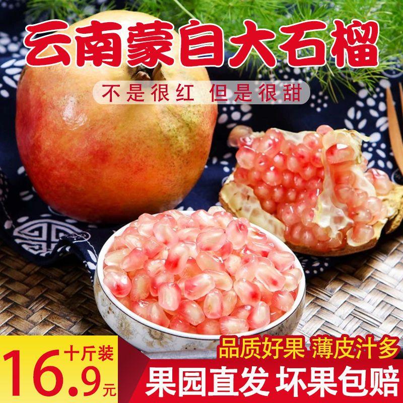 蒙自石榴新鲜水果应季薄皮多汁甜石榴2斤5斤10斤非突尼斯软籽