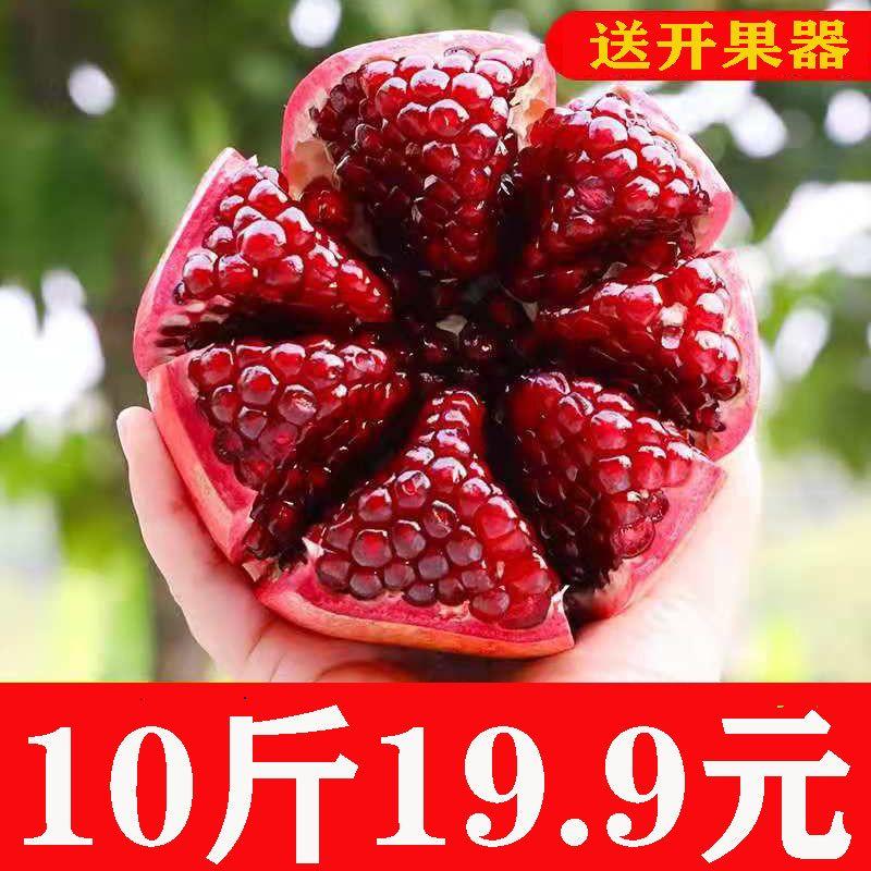 【现货】突尼斯软籽石榴新鲜水果应季水果现摘3/5/10斤一整箱批发
