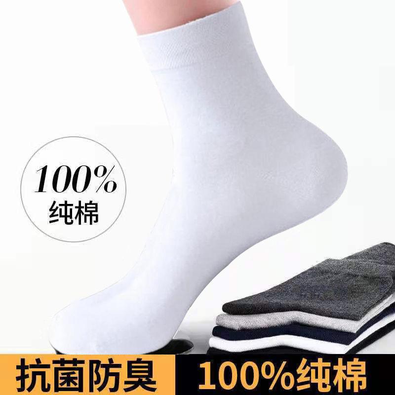 2021新品袜子男士商务中筒袜秋冬厚款棉袜吸汗四季长筒透气抗菌袜