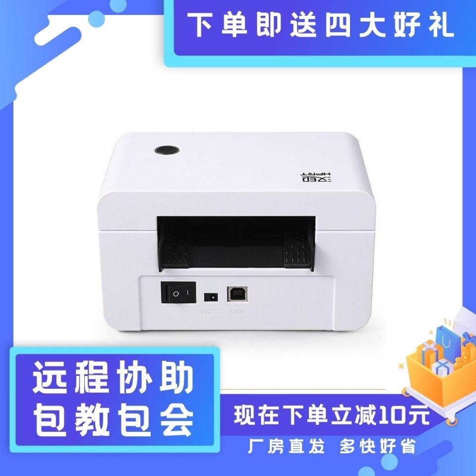 77576-汉印N31一联单热敏标签小型打印机快递通用便携式电子条码不干胶-详情图