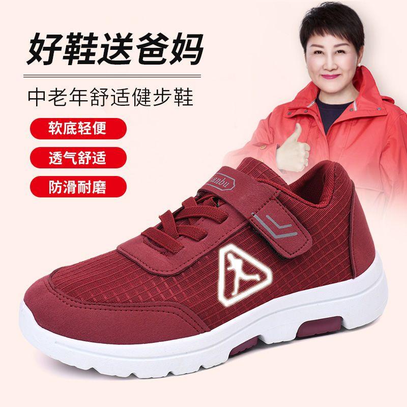 秋冬季中老年健步鞋中年妈妈运动鞋女皮面软底防滑休闲旅游跑步鞋