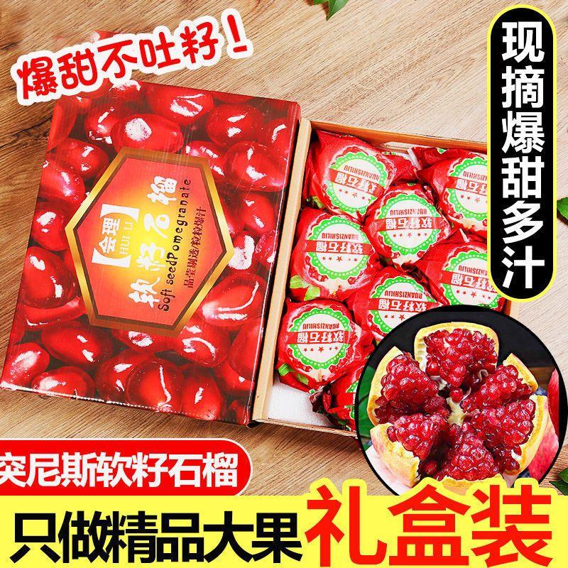 75817-【高档礼盒】精品一级正宗突尼斯软籽大石榴无籽新鲜水果送礼包邮-详情图
