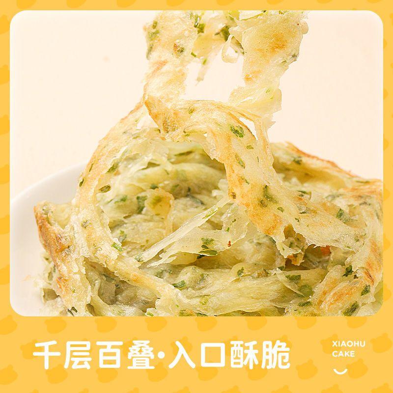 皇家小虎老上海葱油饼葱香手抓饼皮煎饼早餐懒人食品半成品家庭装主图2