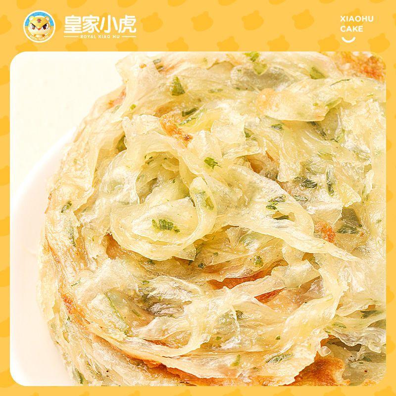 皇家小虎老上海葱油饼葱香手抓饼皮煎饼早餐懒人食品半成品家庭装主图3