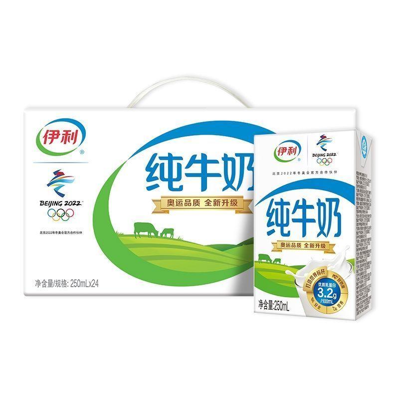88576-8月伊利纯牛奶24盒250ml营养早餐奶学生特价批发16盒脱脂高钙低脂-详情图