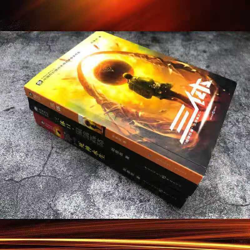 75648-三3体1+2+3全套三册完结篇无删减死神永生+流浪地球刘慈欣著任选-详情图