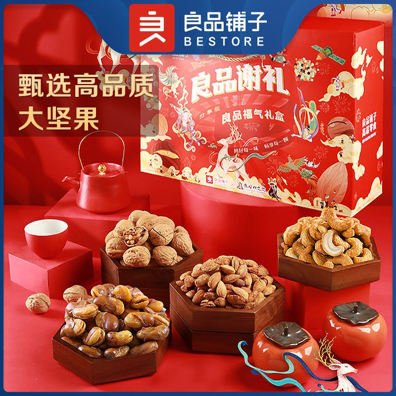 良品铺子福气礼盒【橙意盒】1688g网红零食大礼包辣条礼物猪饲料
