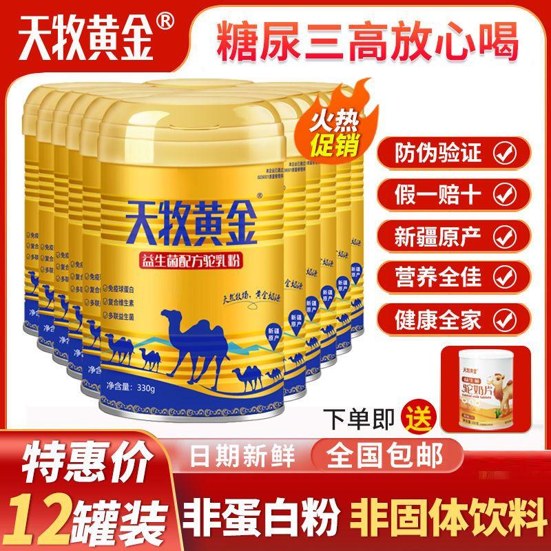 天牧黄金骆驼奶粉新疆伊犁正宗中老年高钙成人营养儿童330g纯驼奶