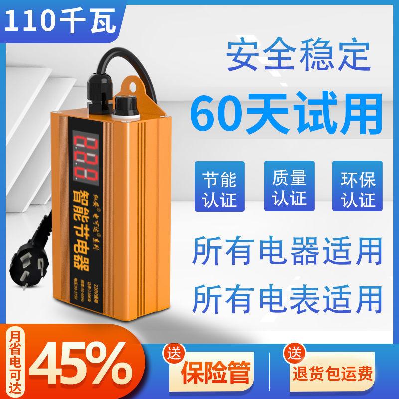 大功率节电器家用电器省电空调用电低全自动节能稳压稳电流220V用