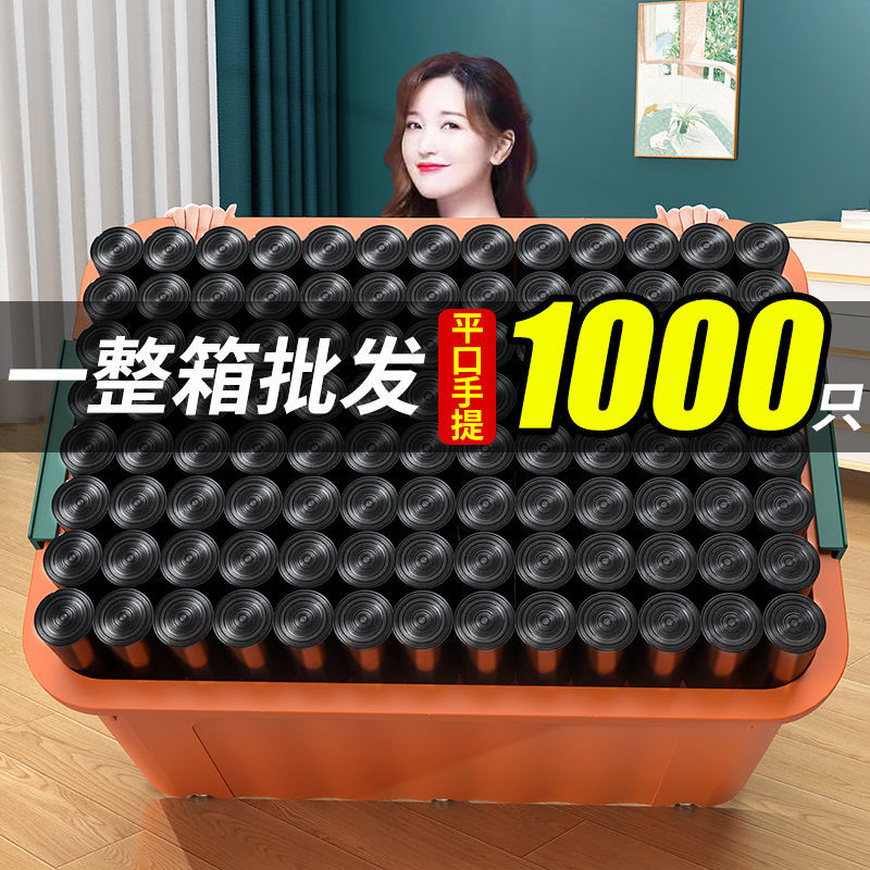 88856-黑色手提垃圾袋子批发1000个厂家直销家用加厚款学生宿舍好物必备-详情图
