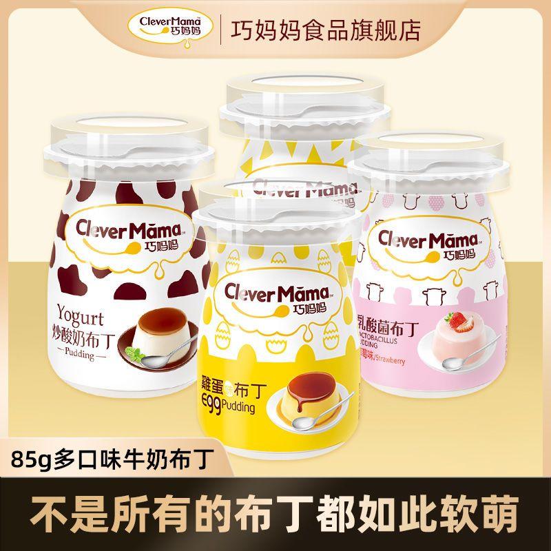 巧妈妈85g*3杯牛奶布丁零食甜品炒酸奶奶酪乳酸菌多口味中秋送礼