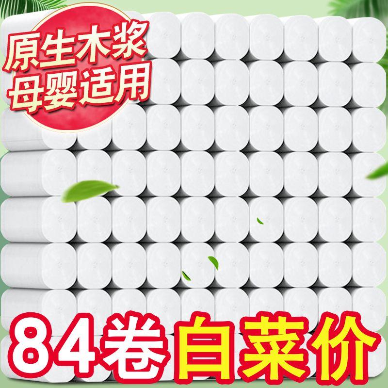 【84卷清仓价】卫生纸卷纸批发家用卷纸厕纸面巾纸整箱16卷