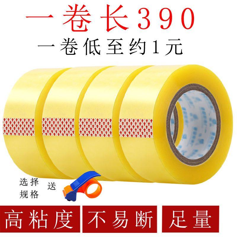 透明胶带批发大卷快递打包封箱胶带封口胶布高粘度宽胶带米黄胶纸主图0