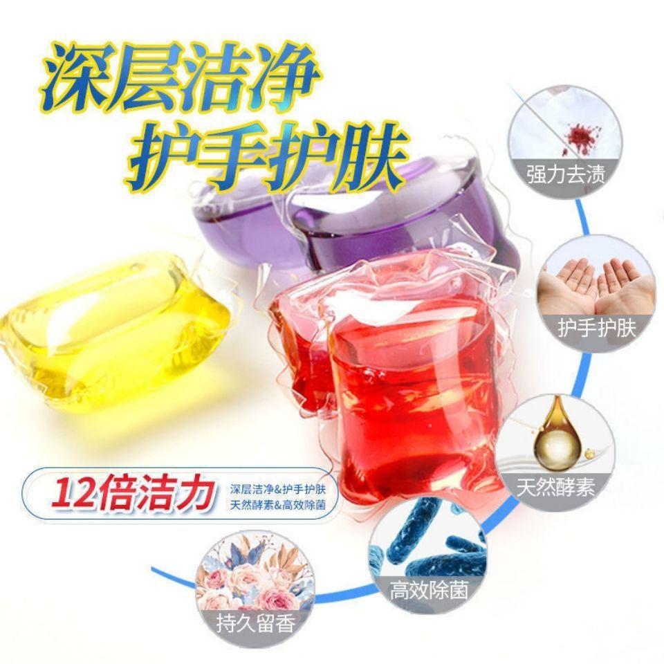 工厂直销网红洗衣凝珠香水型持久香味洗衣服除菌除螨留香珠家庭装