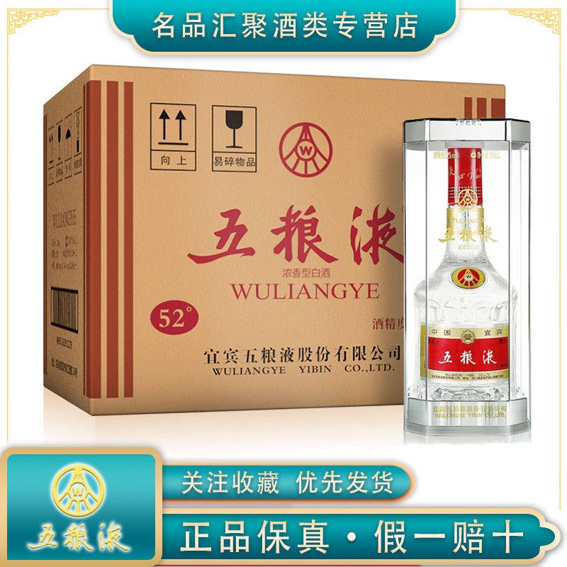 宜宾五粮液 七代普五 水晶瓶浓香型白酒 52度 500ml*6瓶整箱装