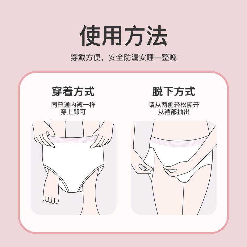 75790-如依非成人纸尿裤拉拉裤一次性卫生巾成人熟睡安心裤女性经期必备-详情图