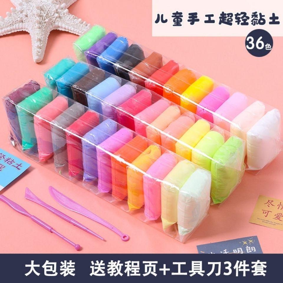 太空泥超轻粘土橡皮泥彩泥玩具36色24色12色无毒儿童手工diy制作