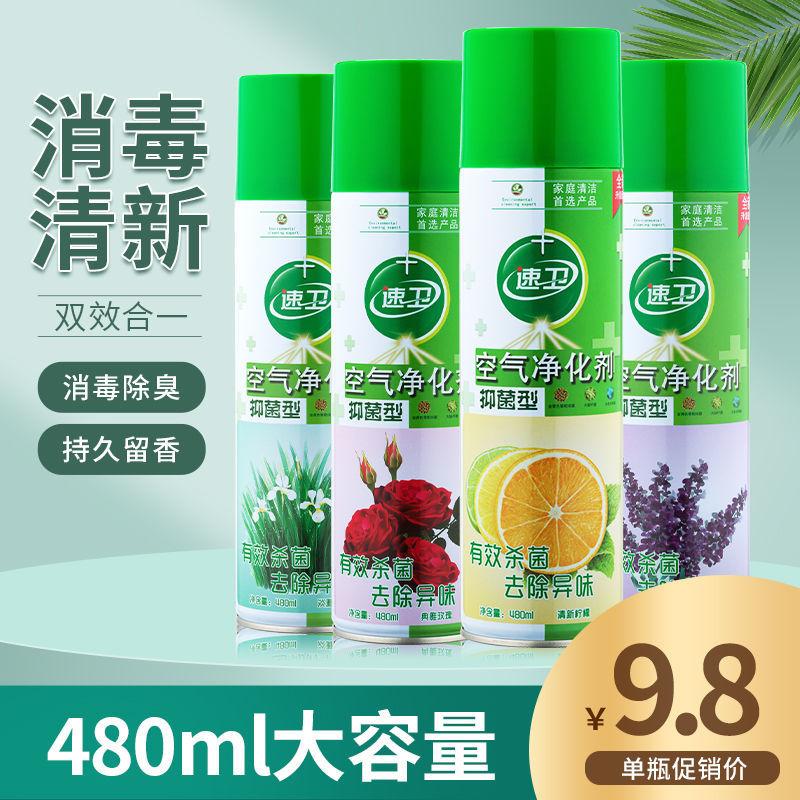 速卫除异味消毒双效合一空气清新剂家用卧室厕所无毒喷雾持久留香