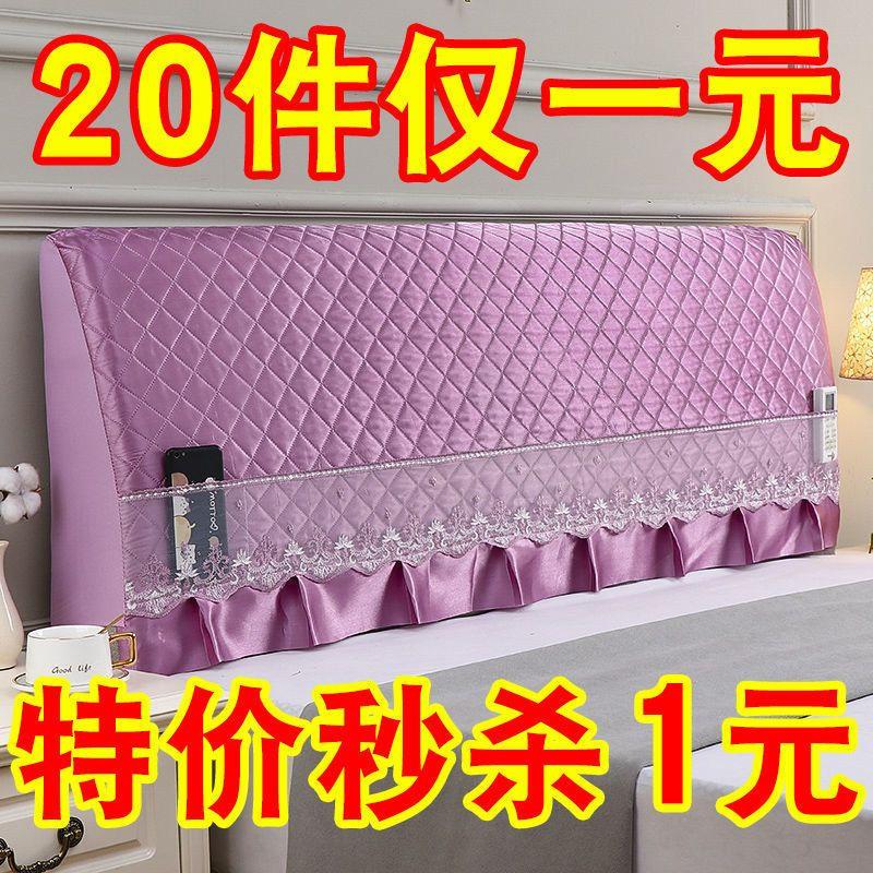 新款床头罩床头套防尘罩1.2m/1.5m/1.8m/2m/2.2m/加棉加厚