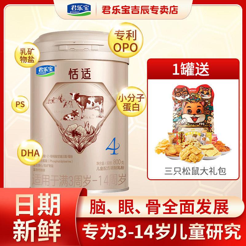 君乐宝恬适奶粉4段儿童配方牛奶粉800g罐装