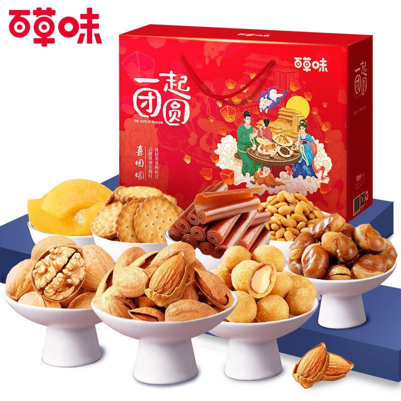 【百草味-坚果零食礼盒9袋1702g】健康混合每日果仁中秋节日送礼