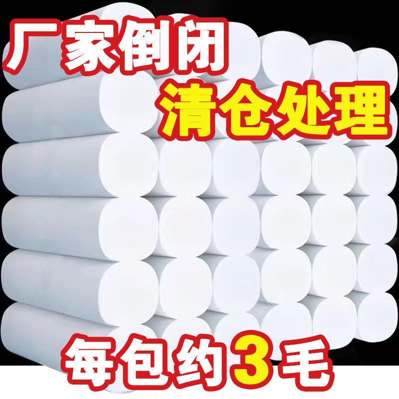 75910-【98卷巨量一年装】卫生纸批发商用纸巾卷纸卷筒纸手纸厕纸1卷-详情图
