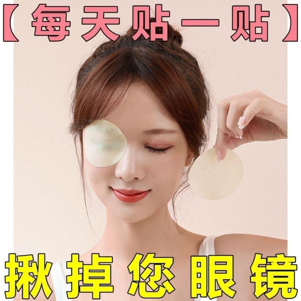 护眼贴保护恢复改善青少年视力眼睛近视眼贴缓解疲劳干涩护眼神器
