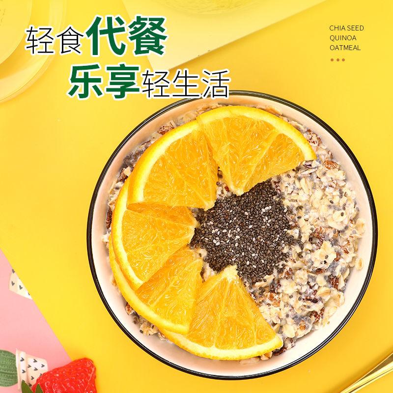 75806-奇亚籽藜麦燕麦片谷物即食免煮营养早餐代餐食品速食懒人代餐饱腹-详情图