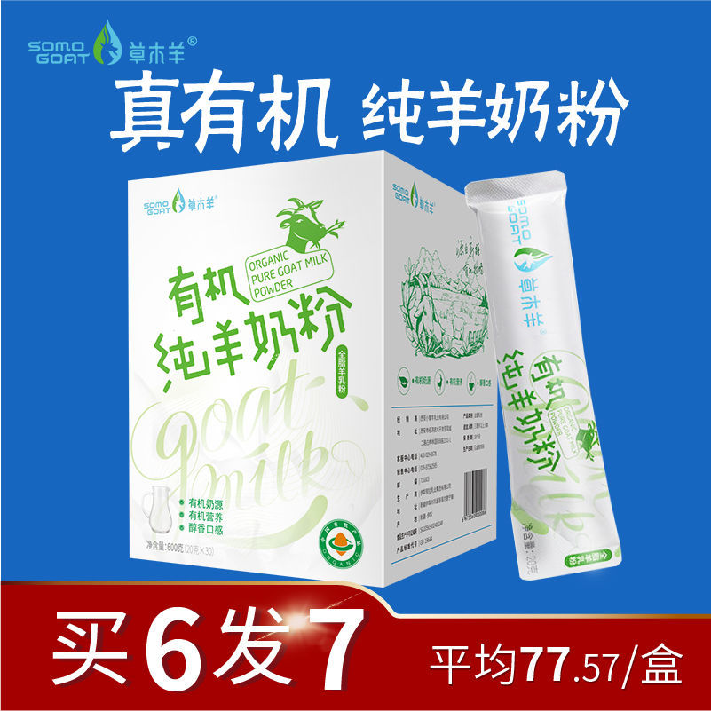 买6送1草木羊成人有机纯羊奶粉全脂无蔗糖中老年高钙600g独立包装