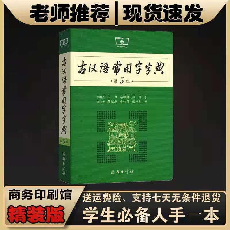 古汉语常用字字典第5版 精装 新版 初中高中开学必备工具书