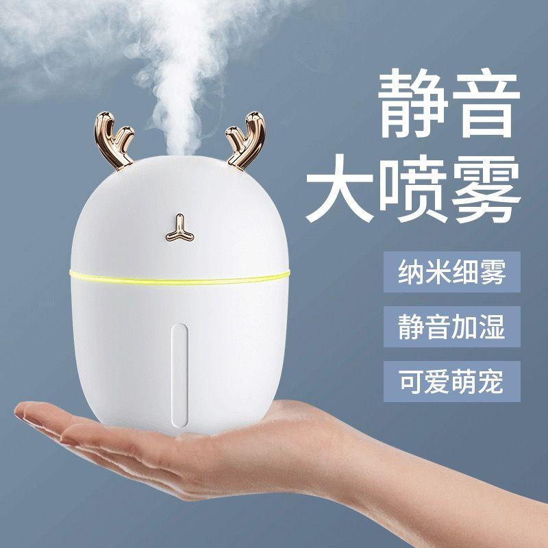 2021新款萌宠 USB加湿器家用静音香薰机空调卧室大容量办公室桌面