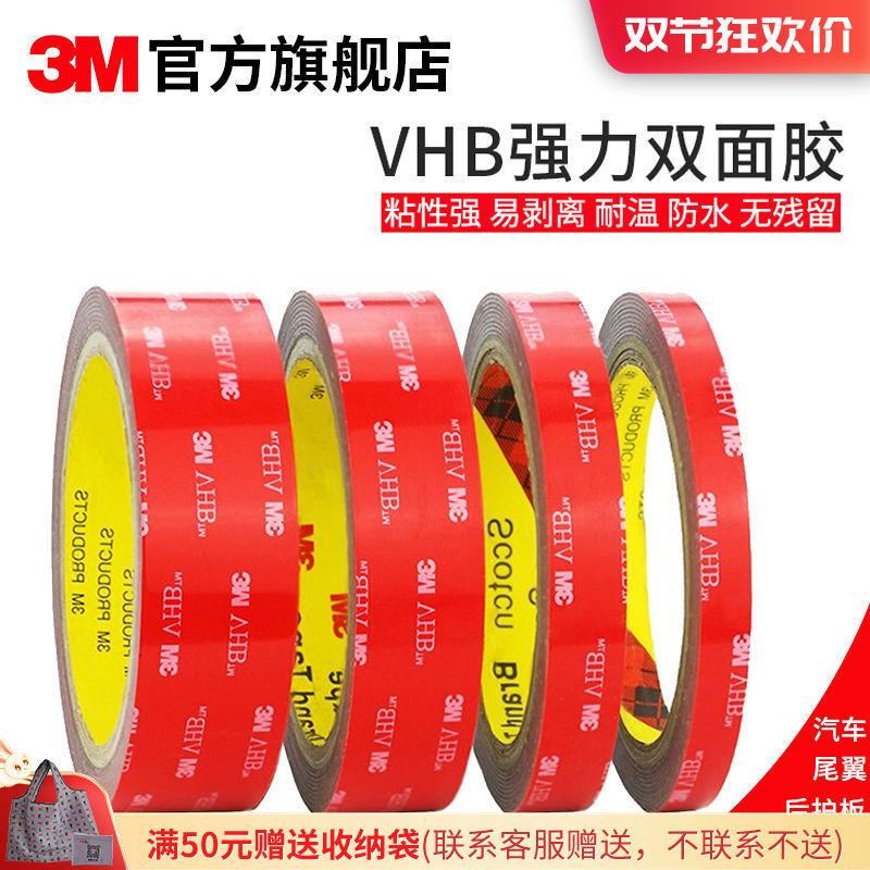 75826-3M双面胶VHB强力加厚汽车用高粘度固定etc支架雨眉耐高温泡棉胶带-详情图