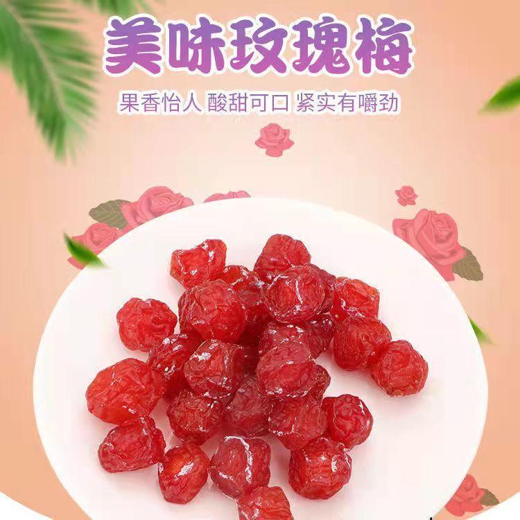 【玫瑰梅】玫瑰梅情人梅半边梅酸甜蜜饯办公室休闲零食果脯果干