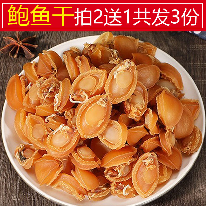 75760-鲍鱼干货宝宝辅食煲粥煮汤炖汤食材下饭菜海产干贝类海鲜干货批发-详情图