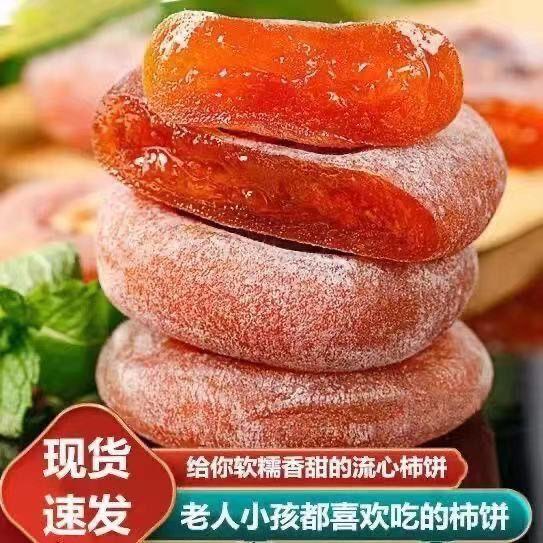 75632-广西恭城柿饼柿饼干霜降吊饼农家自制柿子饼非富平糖心吊饼批发-详情图