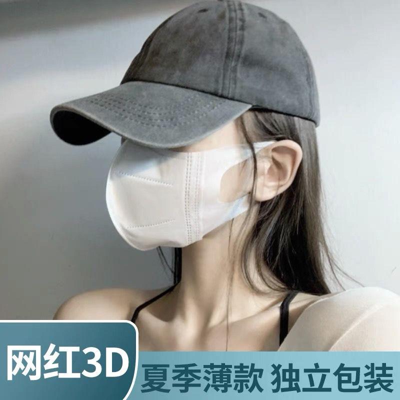 75624-网红3D口罩显脸小口罩立体三层口罩时尚防护口罩透气防尘口罩【9月17日发完】-详情图