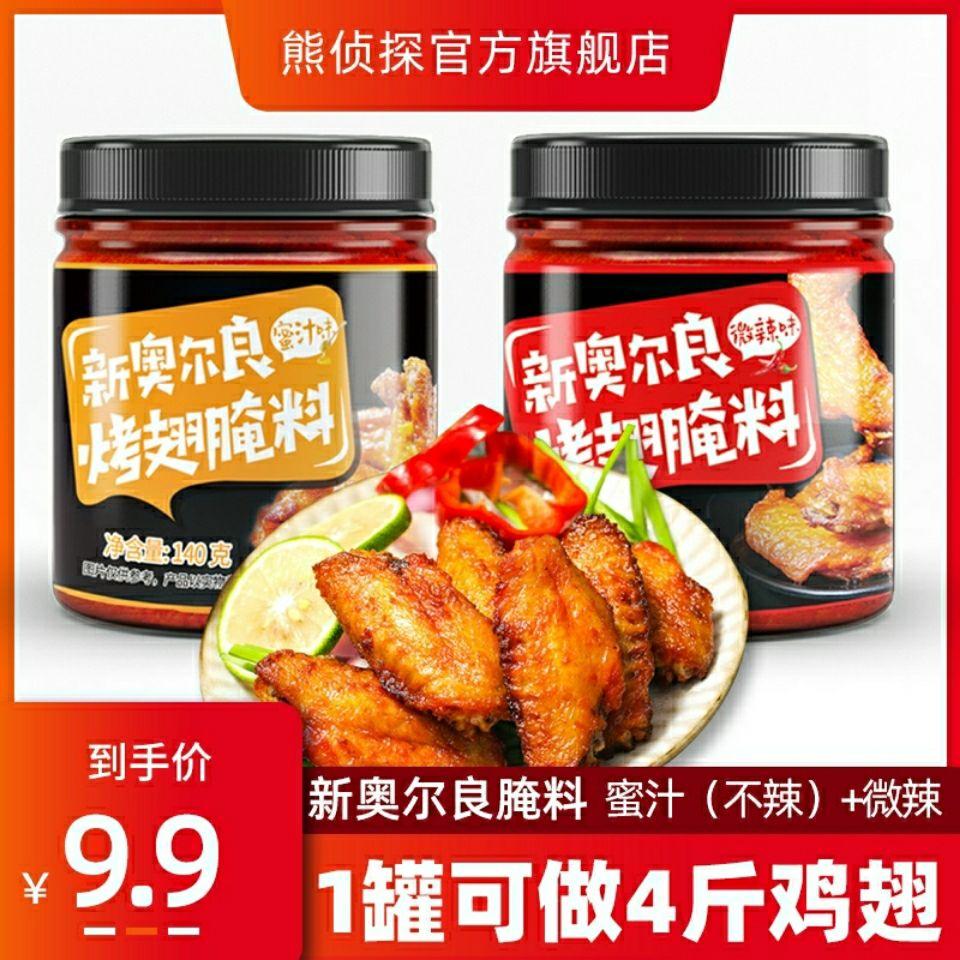 75706-奥尔良粉腌料家用 鸡翅商用烧烤料烤鸡调腌制腌粉料-详情图