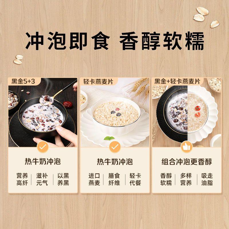 75693-【马龙代言】好麦多五黑纯燕麦片奇亚籽谷物营养早餐冲饮代餐饱腹-详情图
