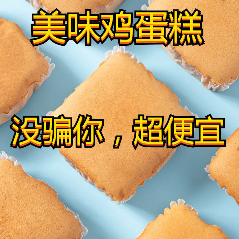 【鸡蛋糕】营养早餐小零食面包蛋糕好吃鸡蛋代餐整箱批发