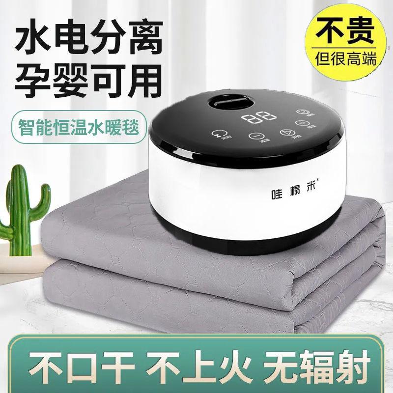 水暖电热毯单人双人水暖毯水循环家用智能调温无辐射除湿水电褥子