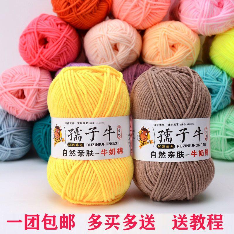 5股牛奶棉中粗毛线儿童手工制作DIY编织毛线钩针线手工编织材料