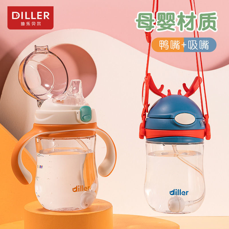 婴儿水杯宝宝吸管喝杯水防漏水防摔1一2岁幼儿防呛3幼儿园鸭嘴杯