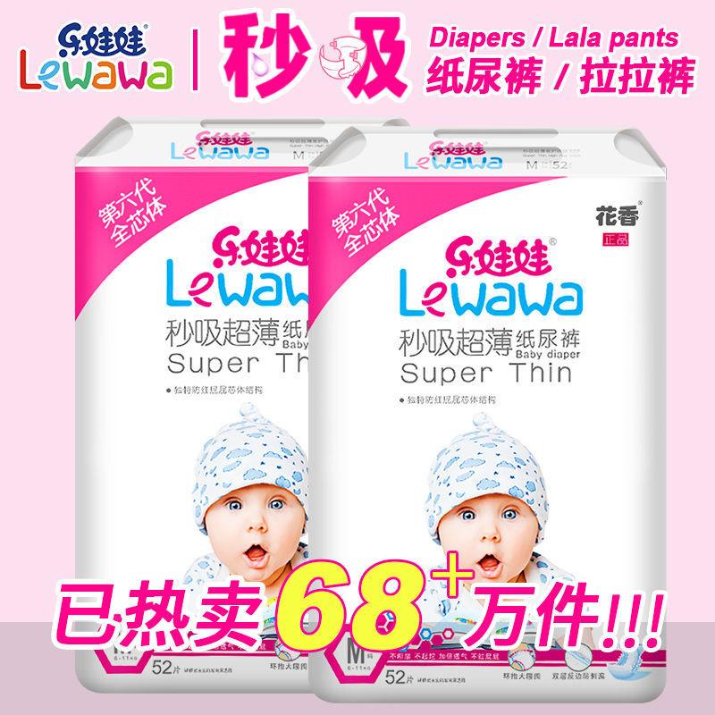 乐娃娃婴儿纸尿片SMLXLXXL拉拉裤纸尿裤宝宝超薄透气干爽尿不湿