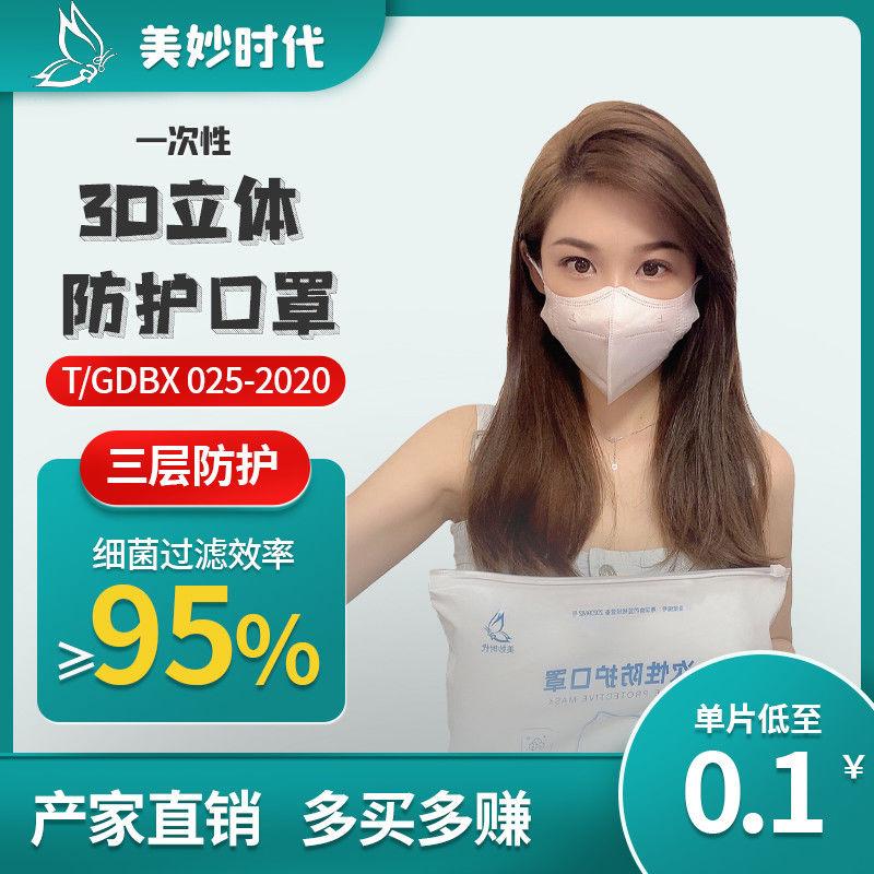 女高颜值一次性3d立体口罩透气含熔喷布三层显脸小网红口罩ins