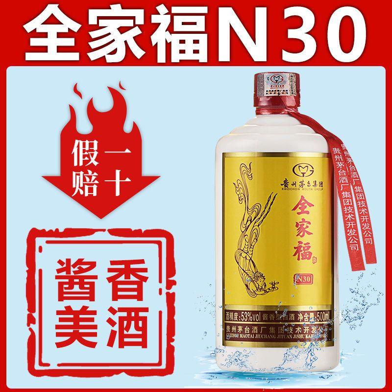 【假一罚十】茅台集团技开公司全家福N30酱香型白酒53精品内部酒