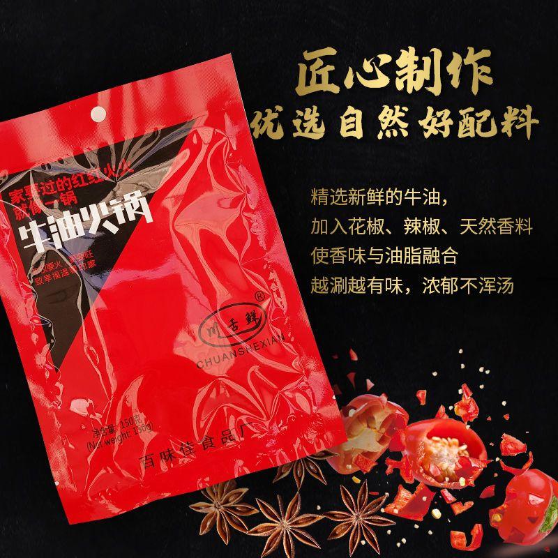 77762-重庆四川牛油火锅底料特产小包装麻辣火锅料麻辣烫底料冒菜串串香-详情图
